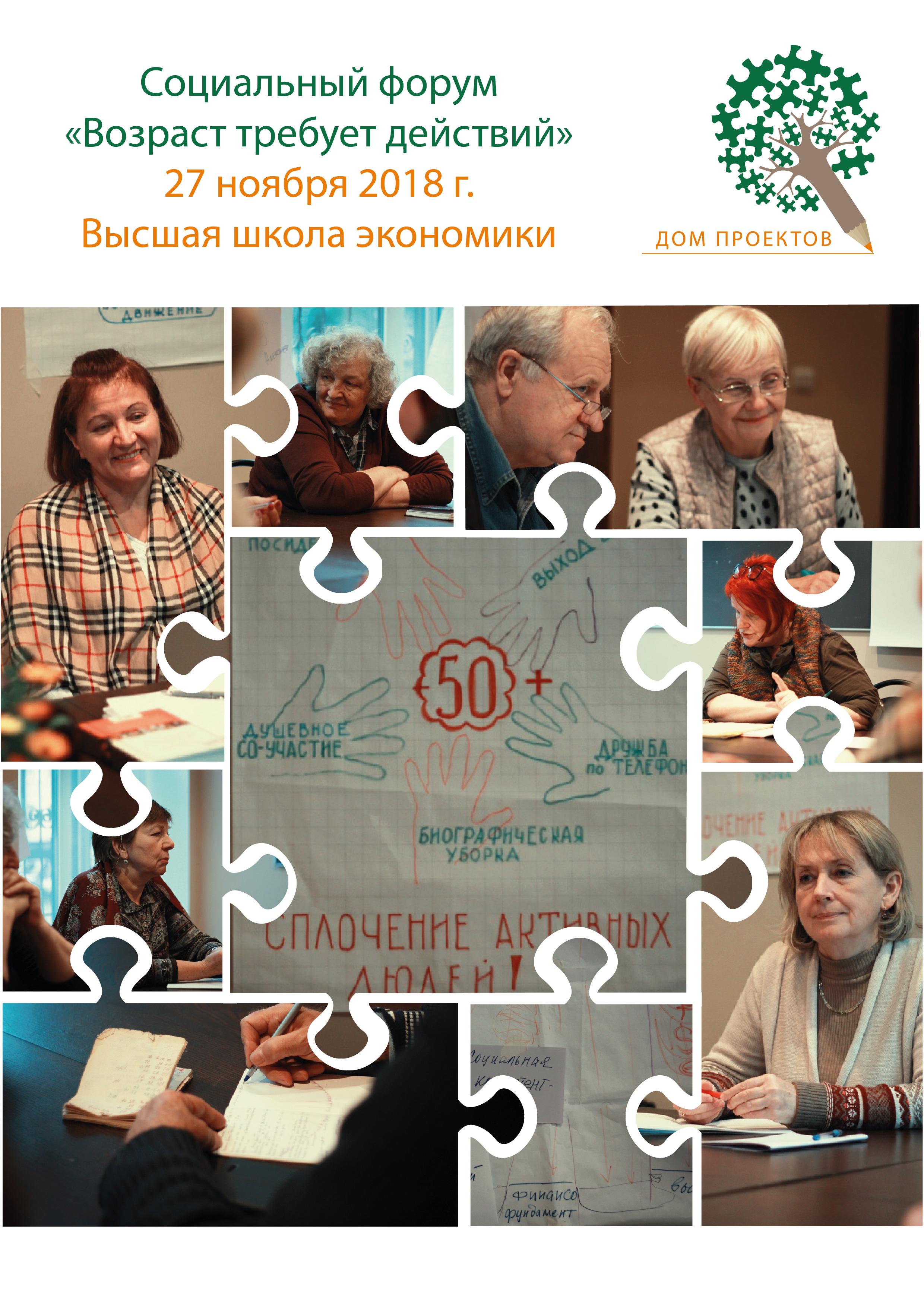 Открыта регистрация на Форум