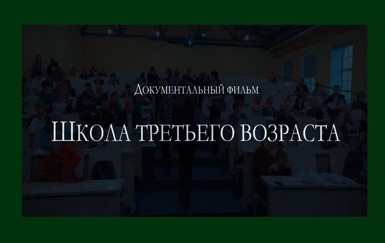 Документальный фильм ШКОЛА ТРЕТЬЕГО ВОЗРАСТА