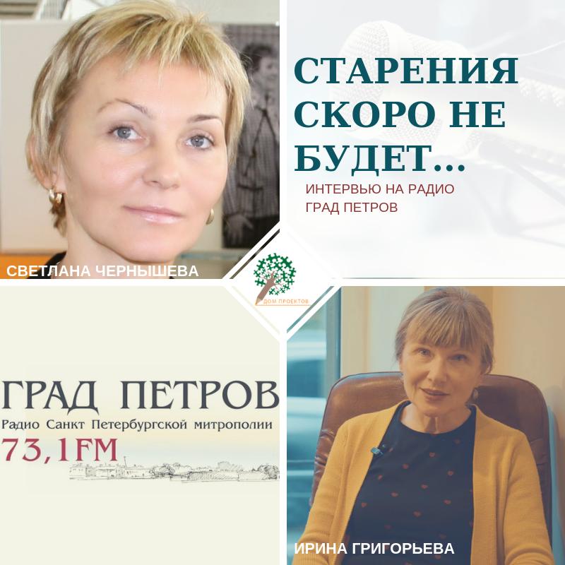 Интервью на радио Град Петров