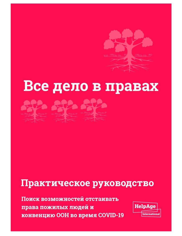 """Стартует кампания """"Все дело в правах"""""""