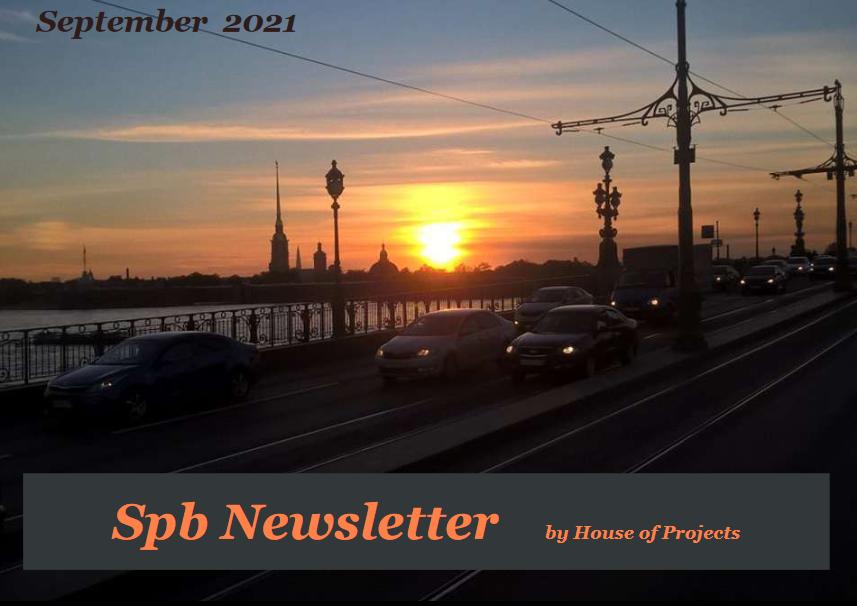 Вышел третий номер Вестника Дома проектов